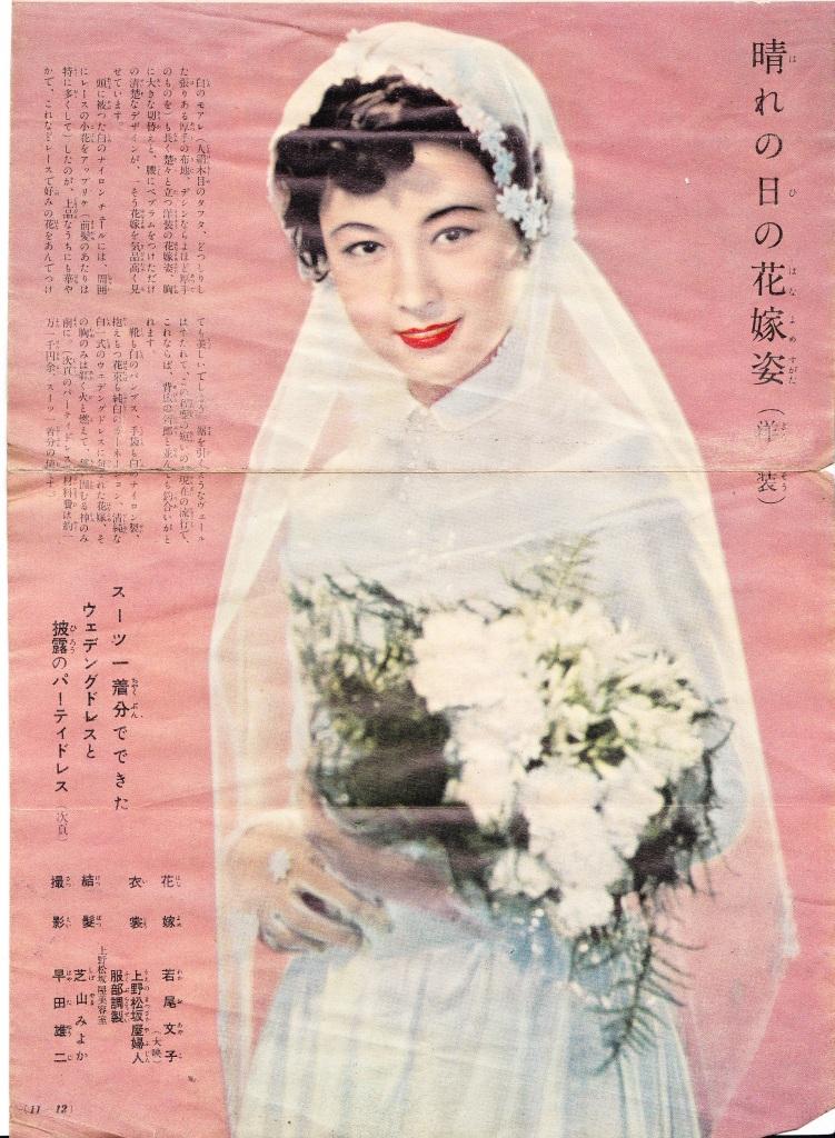 1950's japanese bride 2
